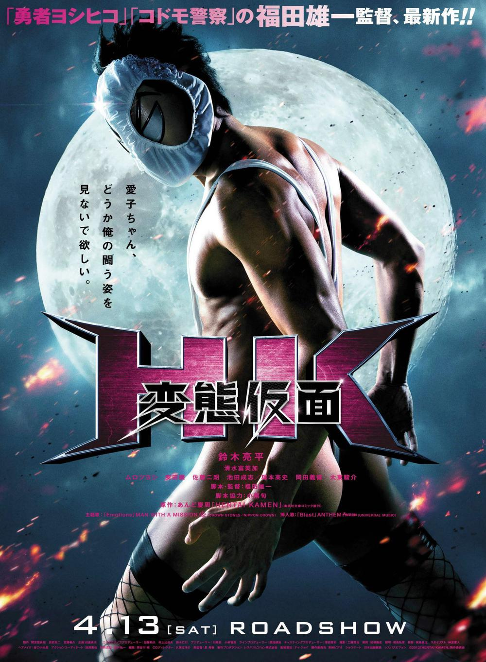 HK / Forbidden Super Hero Vostfr