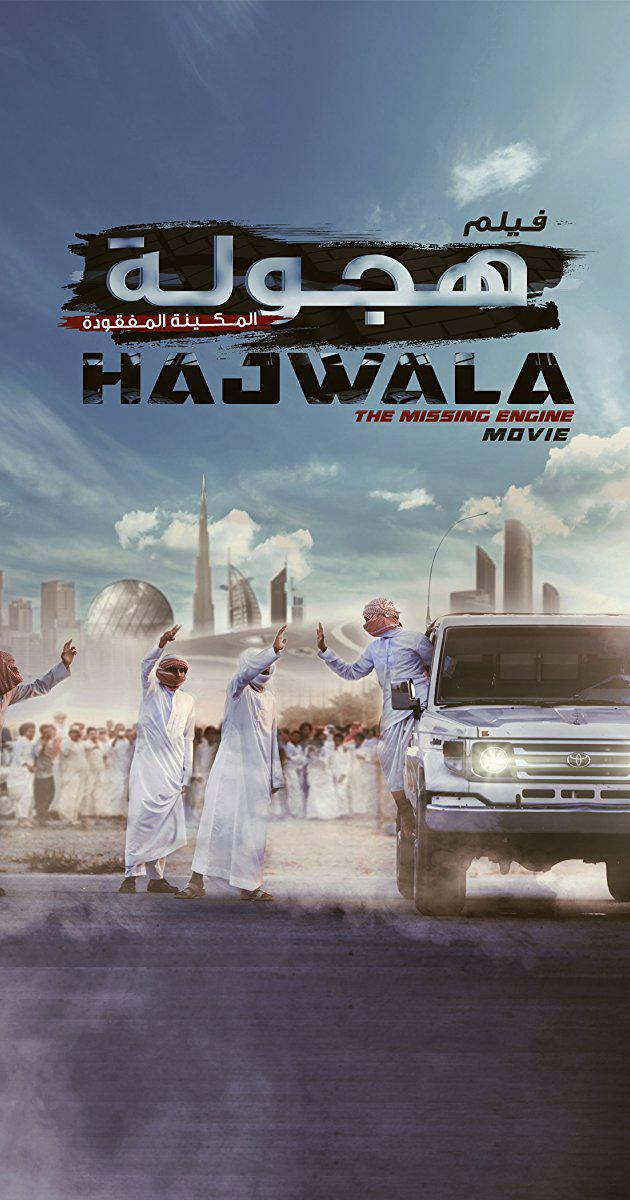 Hajwala The Missing Engine