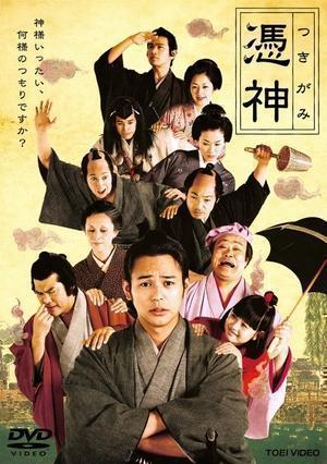 The Haunted Samurai Vostfr