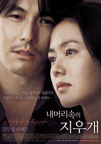 [MULTI] A Moment To Remember [VOSTFR][DVDRIP]