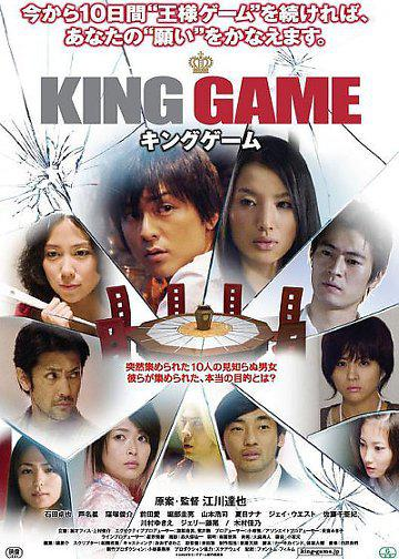 King's Game (vostfr)