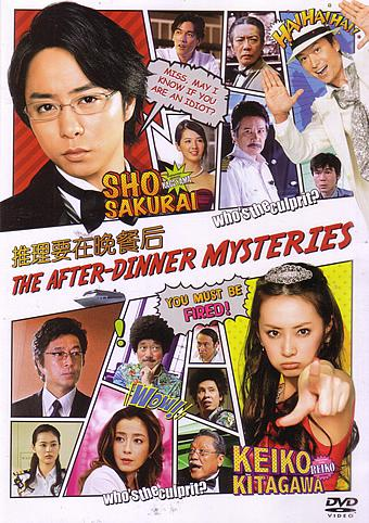 The After Dinner Mysteries Vostfr