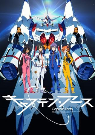 Captain Earth (Vostfr)