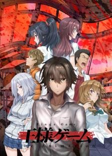 Ousama Game The Animation Saison 1 Vostfr