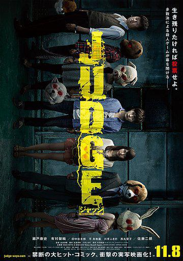 Judge (Vostfr)