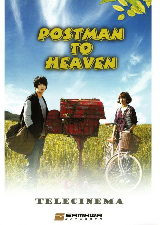 Postman To Heaven (Vostfr)