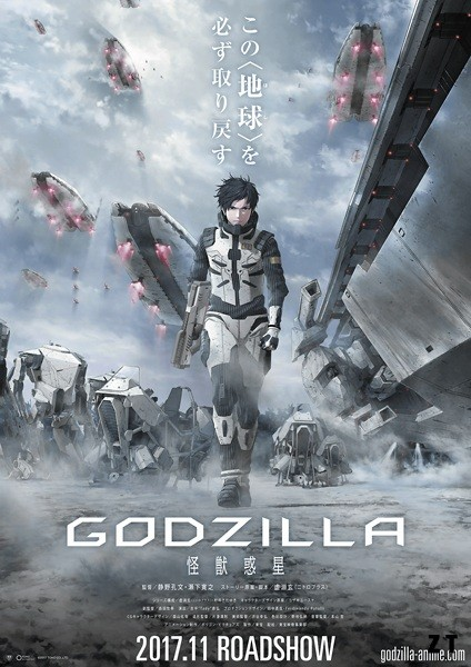 Godzilla: Monster Planet HD