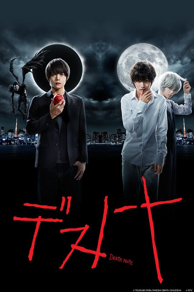 Death Note Drama – Saison 1