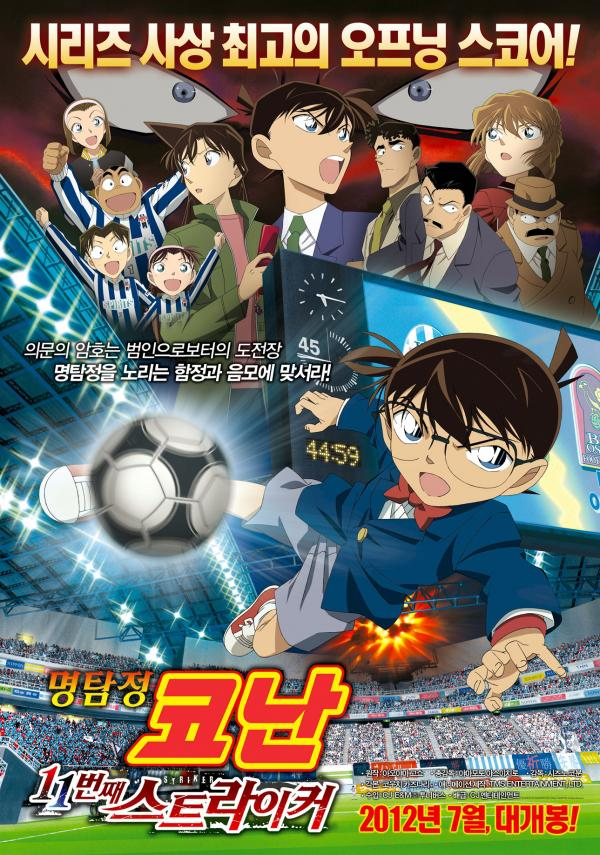 [MULTI] Detective Conan - Film 16 - Ninme no Striker [VOSTFR][BRRIP]