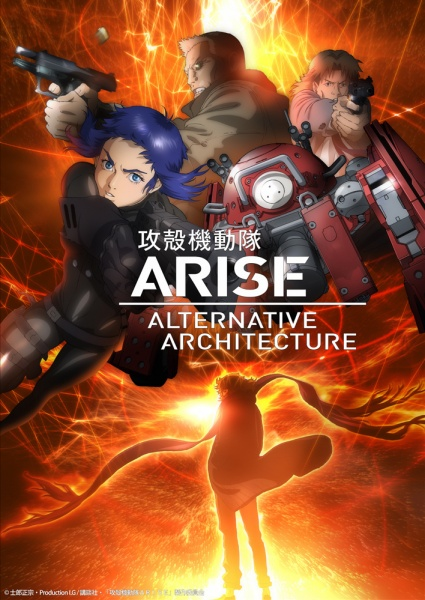 Ghost in the Shell: Arise – Alternative Architecture – Saison 1 (Vostfr)