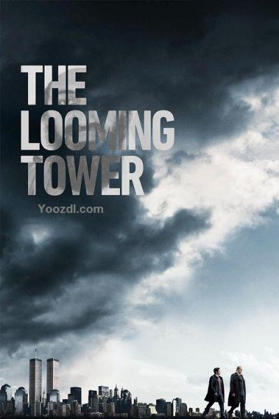 The Looming Tower - Saison 1 [COMPLETE] [10/10] FRENCH | Qualité Web-DL