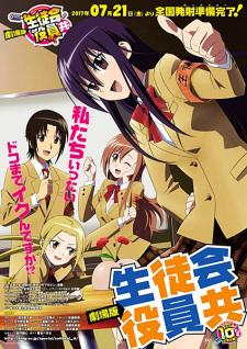 Seitokai Yakuindomo Movie (Vostfr)