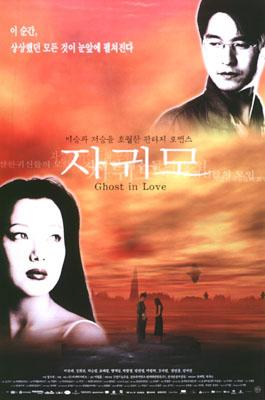 Ghost In Love (Vostfr)