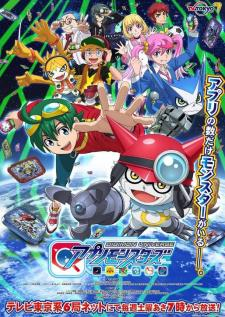 Digimon Universe: Appli Monsters (Vostfr)