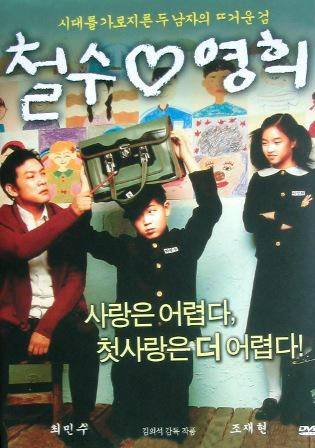 Chulsoo And Younghee (Vostfr)