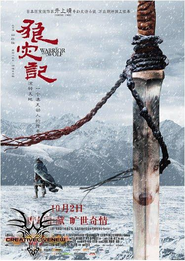 The Warrior And The Wolf | DVDRiP  | VOSTFR