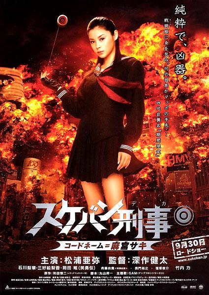 Tokyo Girl Cop | DVDRiP | MULTI | FRENCH